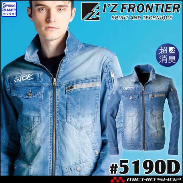 アイズフロンティア I'Z FRONTIER  超消臭ストレッチ3Dワークジャケット デニム 5190D 作業服 2021年春夏新作