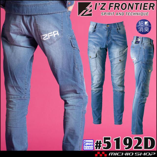 アイズフロンティア I'Z FRONTIER  超消臭ストレッチ3Dワークカーゴパンツ デニム 5192D 作業服 2021年春夏新作