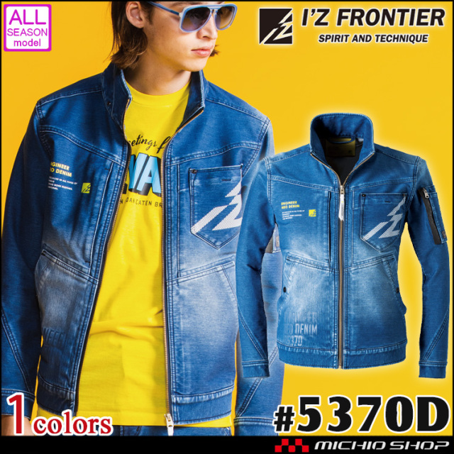[即納]アイズフロンティア I'Z FRONTIER ニットデニムワークジャケット 5370D 2020年秋冬新作