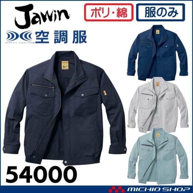 空調服 Jawin ジャウィン 長袖ブルゾン(ファンなし) 54000 自重堂