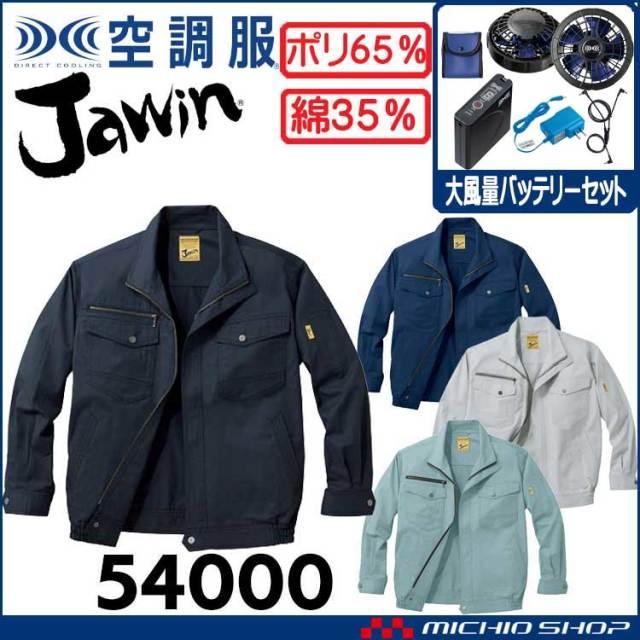 空調服 Jawin ジャウィン 長袖ブルゾン・大風量パワーファン・バッテリーセット 54000set 自重堂