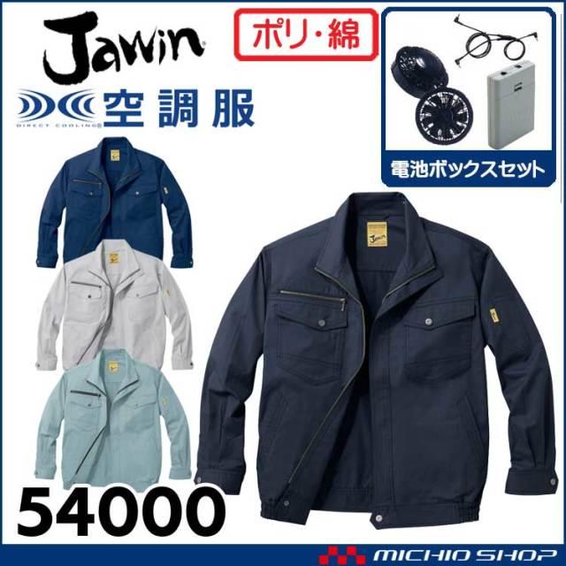 空調服 Jawin ジャウィン 長袖ブルゾン・ファン・電池ボックスセット 54000set 自重堂