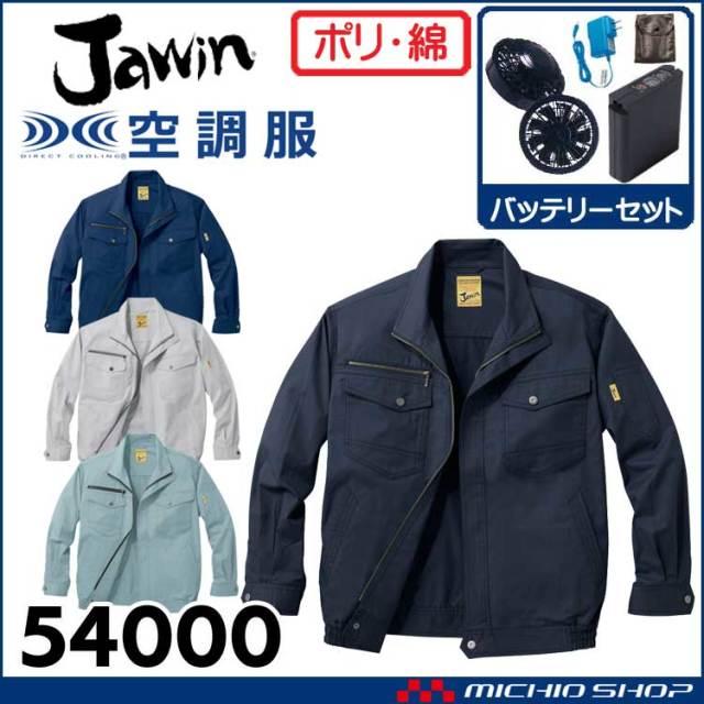 空調服 Jawin ジャウィン 長袖ブルゾン・ファン・バッテリーセット 54000set 自重堂