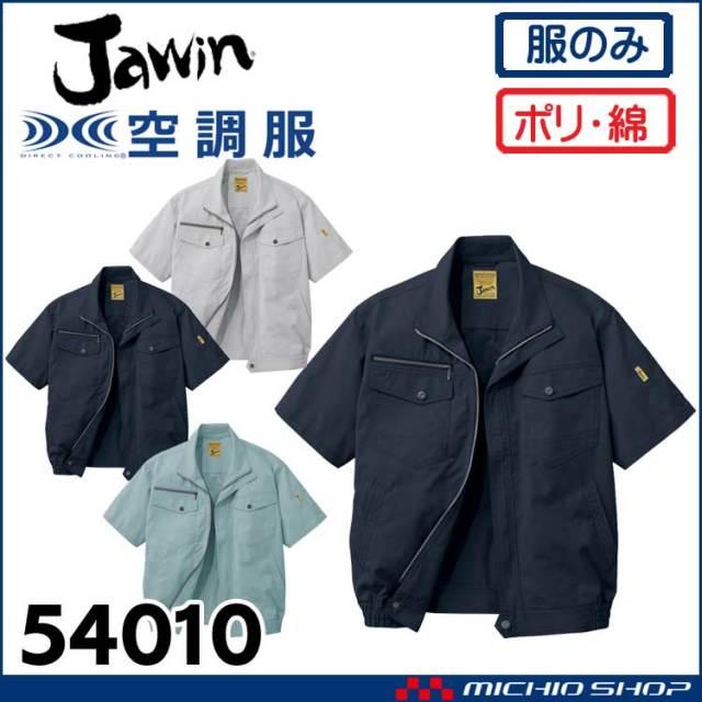 空調服 Jawin ジャウィン 半袖ブルゾン(ファンなし) 54010 自重堂
