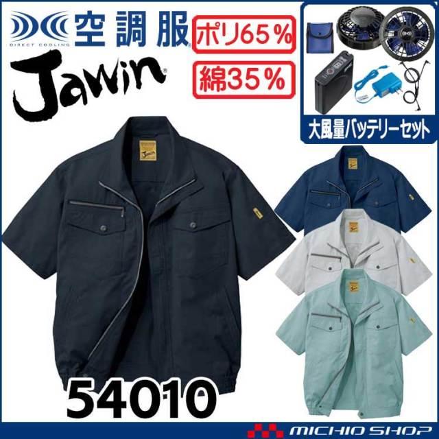 空調服 Jawin ジャウィン 半袖ブルゾン・大風量パワーファン・バッテリーセット 54010set 自重堂