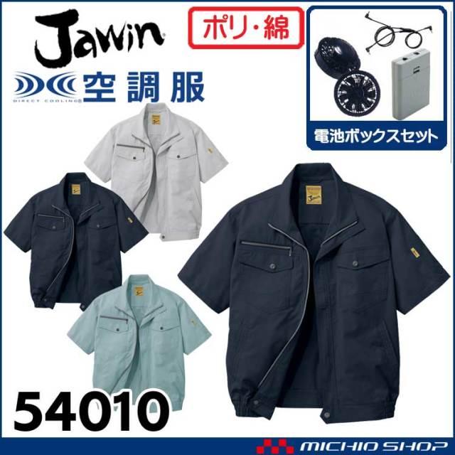 空調服 Jawin ジャウィン 半袖ブルゾン・ファン・電池ボックスセット 54010set 自重堂