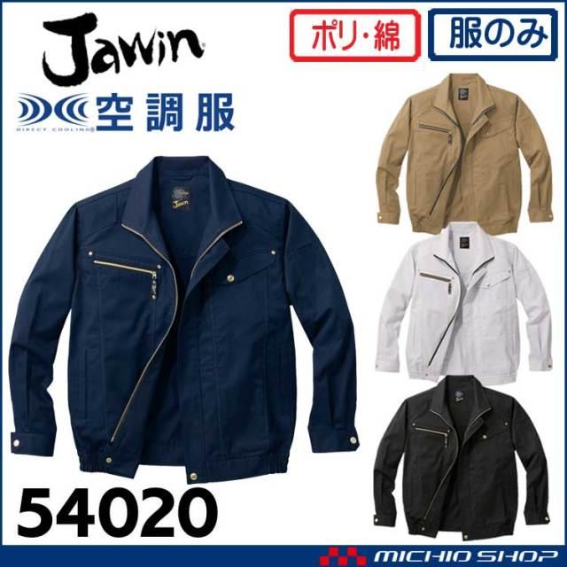 空調服 Jawin ジャウィン 長袖ブルゾン(ファンなし) 54020 自重堂