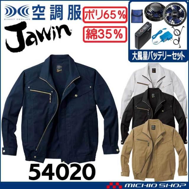 空調服 Jawin ジャウィン 長袖ジャケット・大風量パワーファン・バッテリーセット 54020set 自重堂 2020年新型デバイス