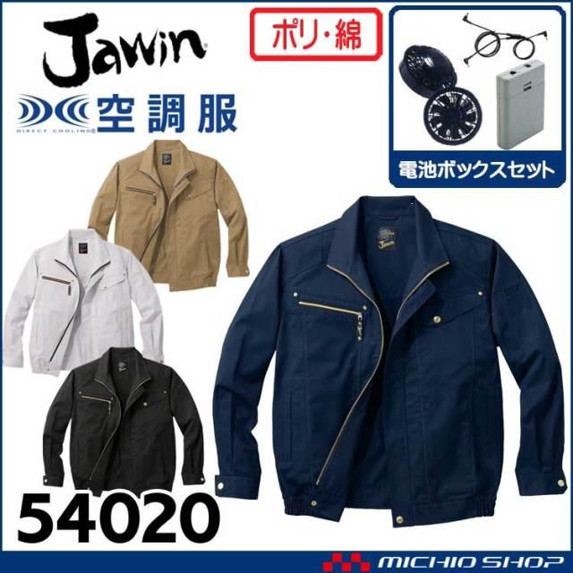 空調服 Jawin ジャウィン 長袖ジャケット・ファン・電池ボックスセット 54020set 自重堂