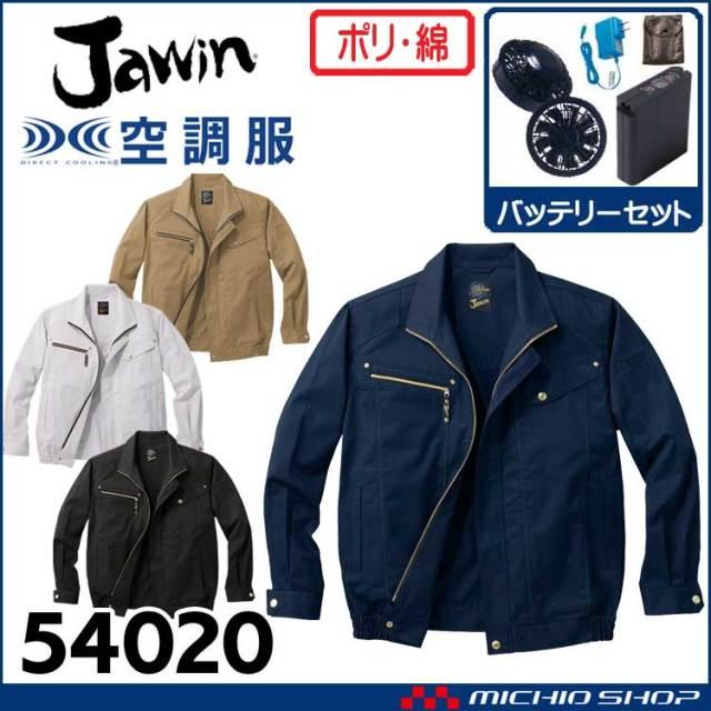 空調服 Jawin ジャウィン 長袖ジャケット・ファン・バッテリーセット 54020set 自重堂