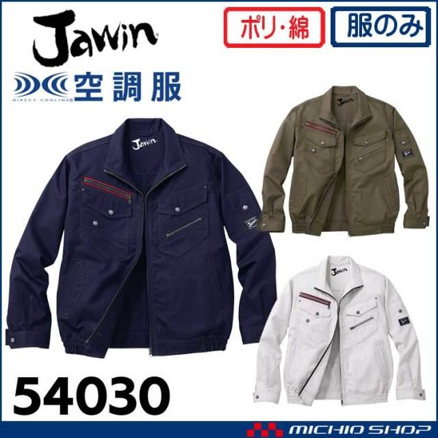 空調服 Jawin ジャウィン 長袖ブルゾン(ファンなし) 54030 自重堂