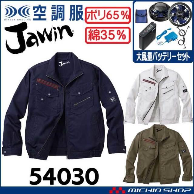 空調服 Jawin ジャウィン 長袖ブルゾン・大風量パワーファン・バッテリーセット 54030set 自重堂 2020年新型デバイス