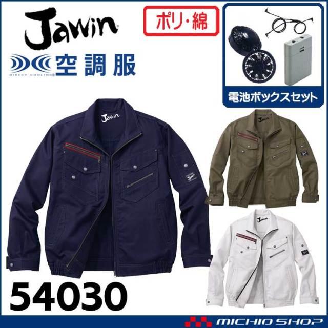 空調服 Jawin ジャウィン 長袖ブルゾン・ファン・電池ボックスセット 54030set 自重堂