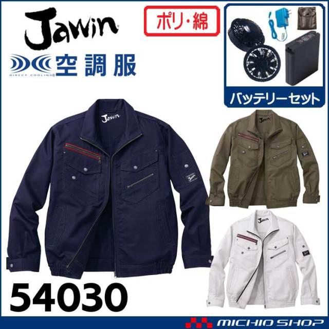 空調服 Jawin ジャウィン 長袖ブルゾン・ファン・バッテリーセット 54030set 自重堂