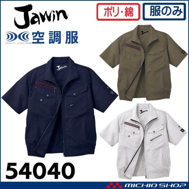 空調服 Jawin ジャウィン 半袖ブルゾン(ファンなし) 54040 自重堂