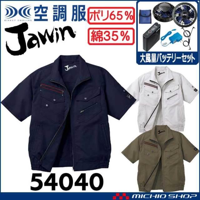 空調服 Jawin ジャウィン 半袖ブルゾン・大風量パワーファン・バッテリーセット 54040set 自重堂 2020年新型デバイス