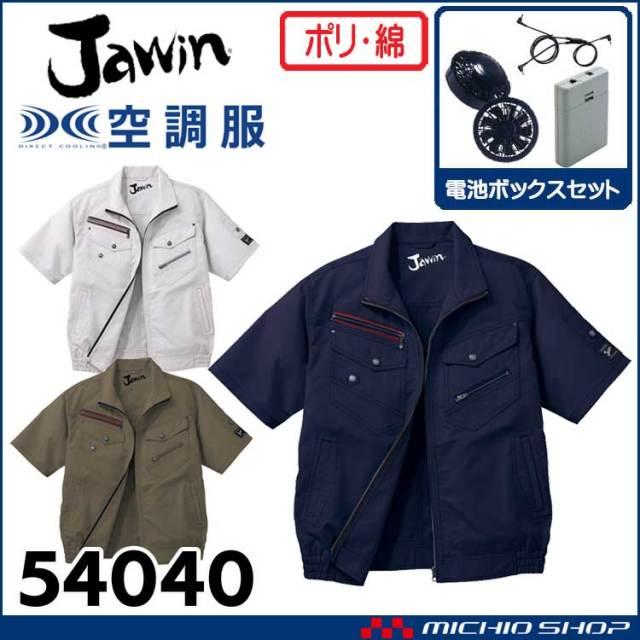 空調服 Jawin ジャウィン 半袖ブルゾン・ファン・電池ボックスセット 54040set 自重堂