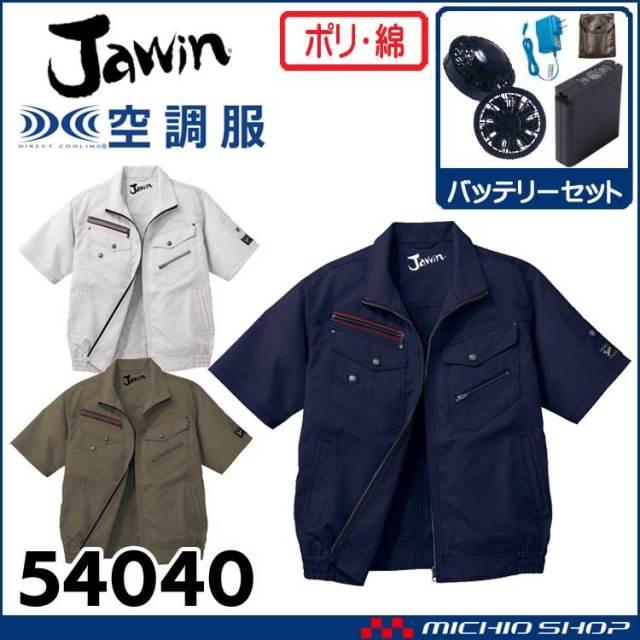 空調服 Jawin ジャウィン 半袖ブルゾン・ファン・バッテリーセット 54040set 自重堂