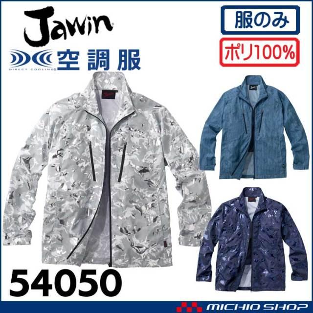 空調服 Jawin ジャウィン 長袖ジャケット(ファンなし) 54050 自重堂