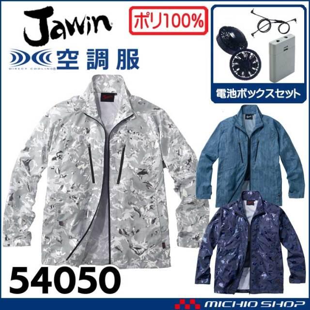 空調服 Jawin ジャウィン 長袖ジャケット・ファン・電池ボックスセット 54050set 自重堂