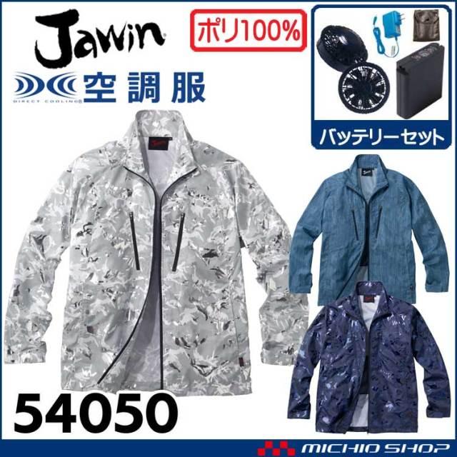 空調服 Jawin ジャウィン 長袖ジャケット・ファン・バッテリーセット 54050set 自重堂