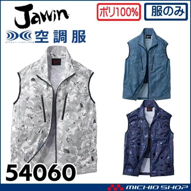 空調服 Jawin ジャウィン ベスト(ファンなし) 54060 自重堂