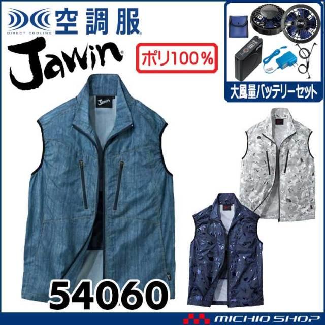 空調服 Jawin ジャウィン ベスト・大風量パワーファン・バッテリーセット 54060set 自重堂