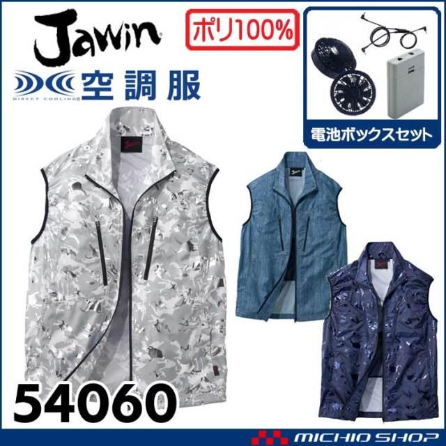 空調服 Jawin ジャウィン ベスト・ファン・電池ボックスセット 54060set 自重堂