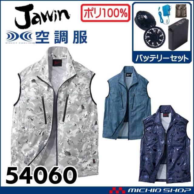 空調服 Jawin ジャウィン ベスト・ファン・バッテリーセット 54060set 自重堂