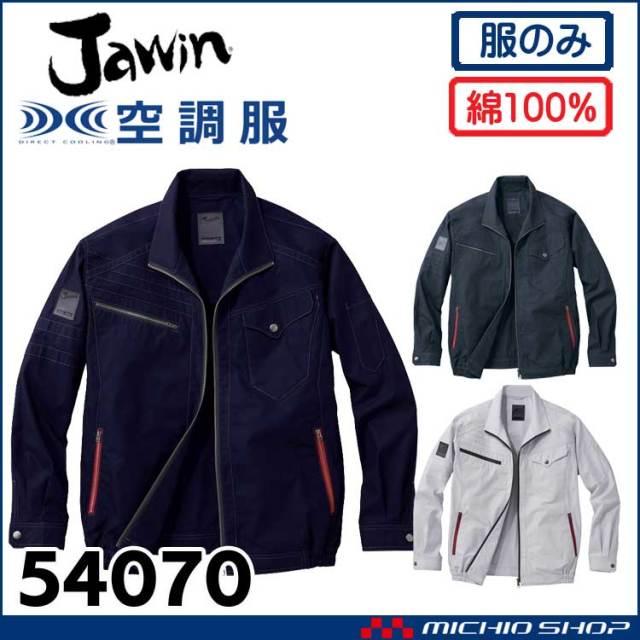 空調服 Jawin ジャウィン 長袖ブルゾン(ファンなし) 54070 自重堂