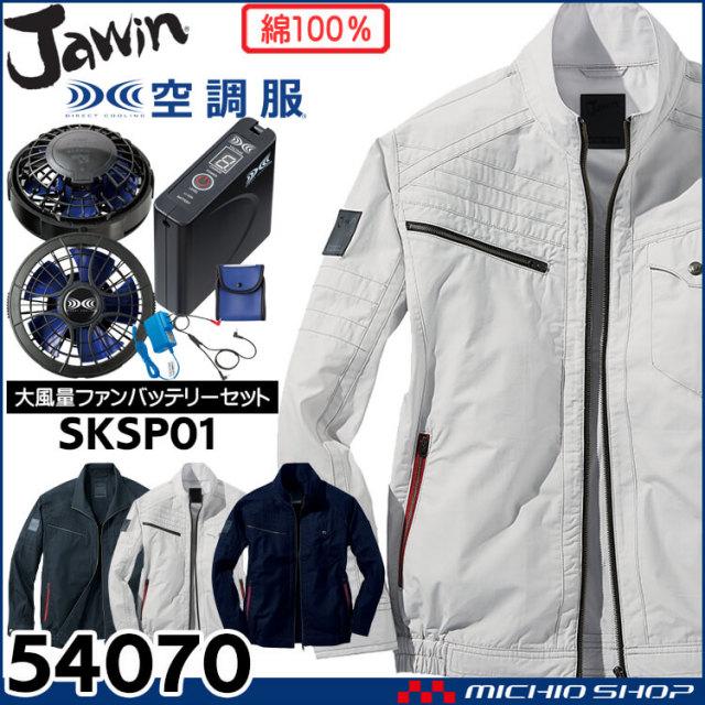 [6月入荷先行予約]空調服 Jawin ジャウィン 長袖ブルゾン・大風量パワーファン・バッテリーセット 54070set 自重堂 2020年新型デバイス