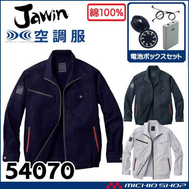 空調服 Jawin ジャウィン 長袖ブルゾン・ファン・電池ボックスセット 54070set 自重堂