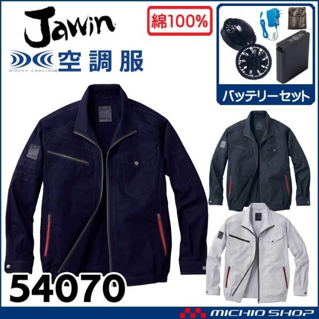 空調服 Jawin ジャウィン 長袖ブルゾン・ファン・バッテリーセット 54070set 自重堂