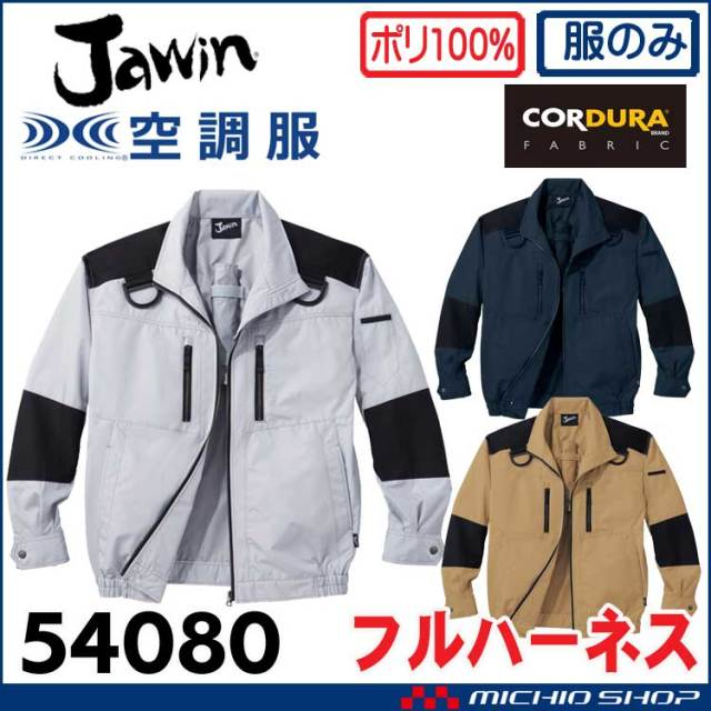 空調服 Jawin ジャウィン フルハーネス対応長袖ブルゾン(ファンなし) 54080 自重堂