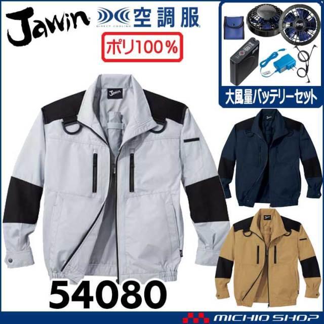 空調服 Jawin ジャウィン フルハーネス対応長袖ジャケット・大風量パワーファン・バッテリーセット 54080set 自重堂