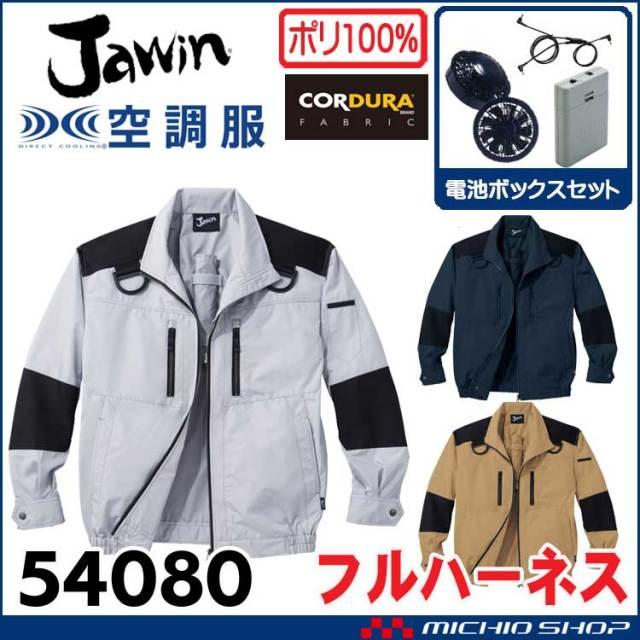 空調服 Jawin ジャウィン フルハーネス対応長袖ブルゾン・ファン・電池ボックスセット 54080set 自重堂
