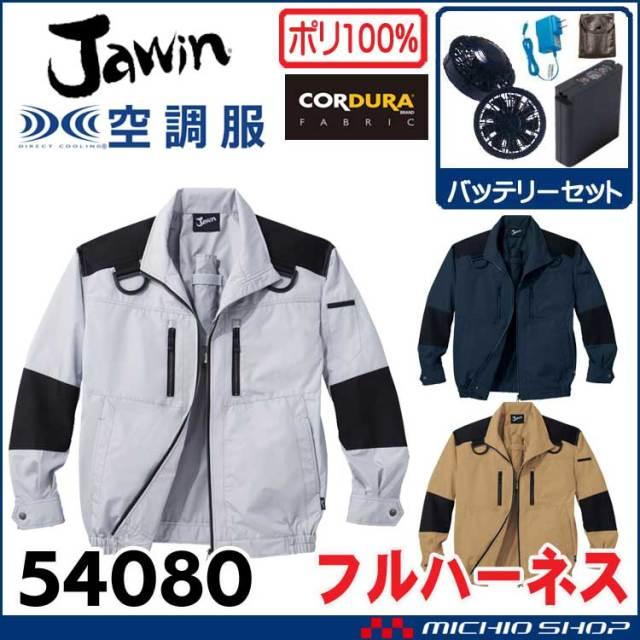 空調服 Jawin ジャウィン フルハーネス対応長袖ジャケット・ファン・バッテリーセット 54080set 自重堂