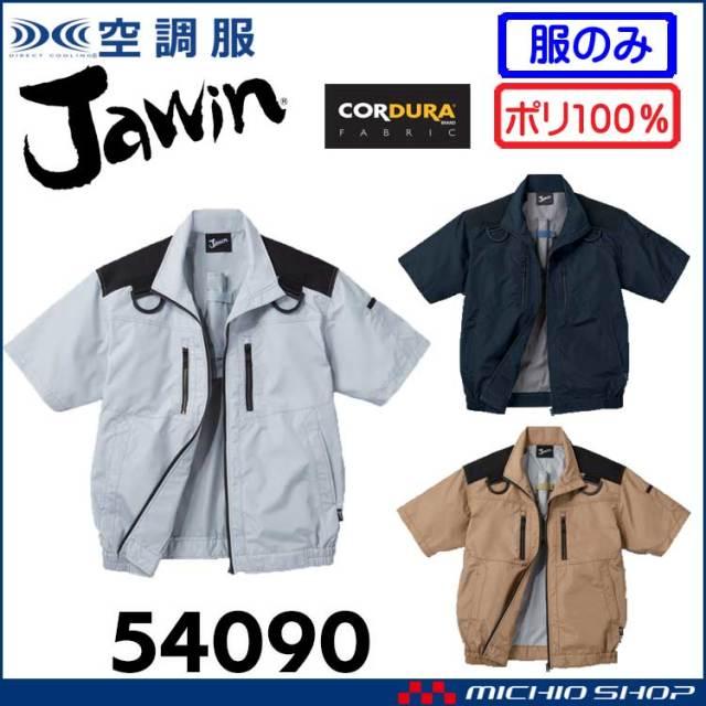 空調服 Jawin ジャウィン フルハーネス対応半袖ブルゾン(ファンなし) 54090 自重堂