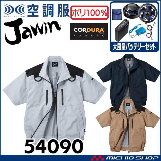 空調服 Jawin ジャウィン フルハーネス対応半袖ジャケット・大風量パワーファン・バッテリーセット 54090set 自重堂