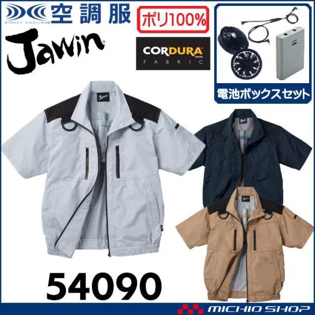 空調服 Jawin ジャウィン フルハーネス対応半袖ブルゾン・ファン・電池ボックスセット 54090set 自重堂