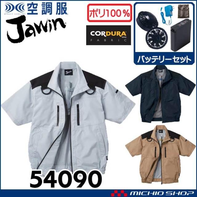 空調服 Jawin ジャウィン フルハーネス対応半袖ジャケット・ファン・バッテリーセット 54090set 自重堂