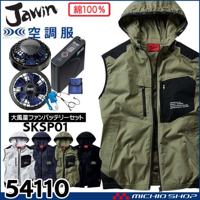空調服 Jawin ジャウィン ベスト・大風量パワーファン・バッテリーセット 54110set 自重堂 2021年春夏新作