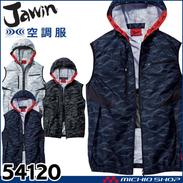 [4月末入荷先行予約]空調服 Jawin ジャウィン ベスト(ファンなし) 54120 自重堂 2021年春夏新作