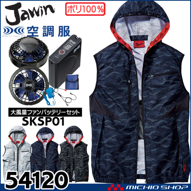 空調服 Jawin ジャウィン ベスト・大風量パワーファン・バッテリーセット 54120set 自重堂 2021年春夏新作