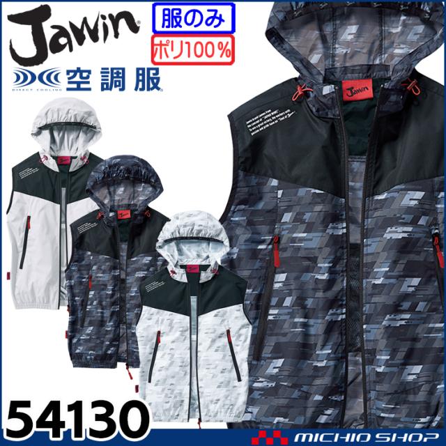 [4月末入荷先行予約]空調服 Jawin ジャウィン ベスト(ファンなし) 54130 自重堂 2021年春夏新作