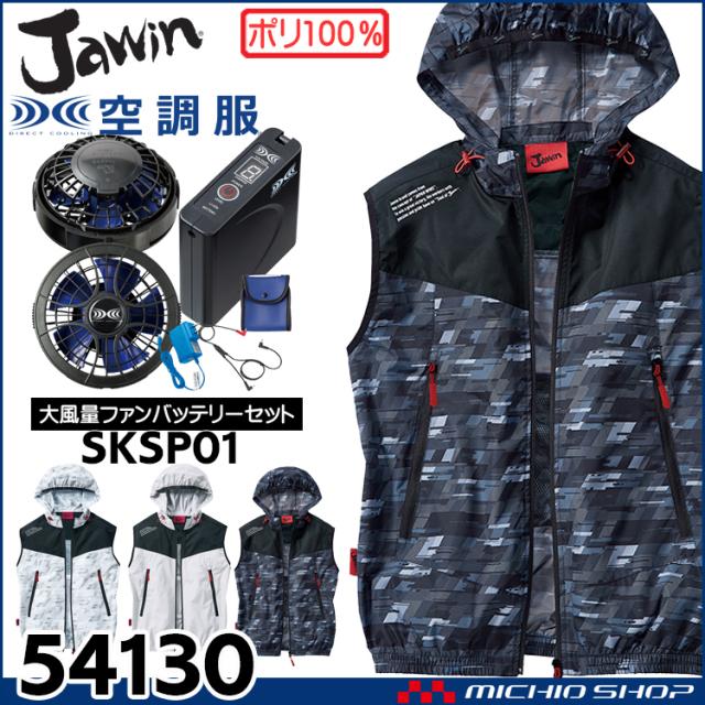 空調服 Jawin ジャウィン ベスト・大風量パワーファン・バッテリーセット 54130set 自重堂 2021年春夏新作