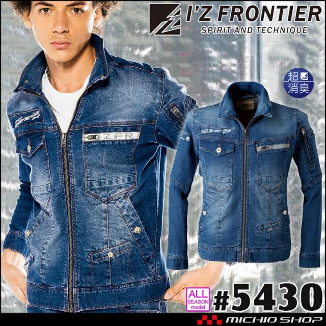 [即納]アイズフロンティア I'Z FRONTIER 超消臭ストレッチ3Dワークジャケット 5430 デニム 通年 2021年秋冬新作