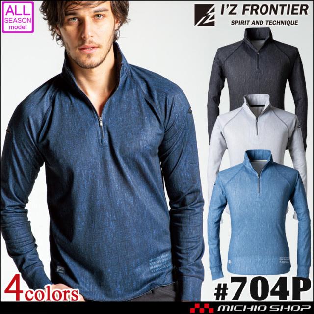 [即納]アイズフロンティア ストレッチプリントジップアップ 長袖ポロシャツ 704P