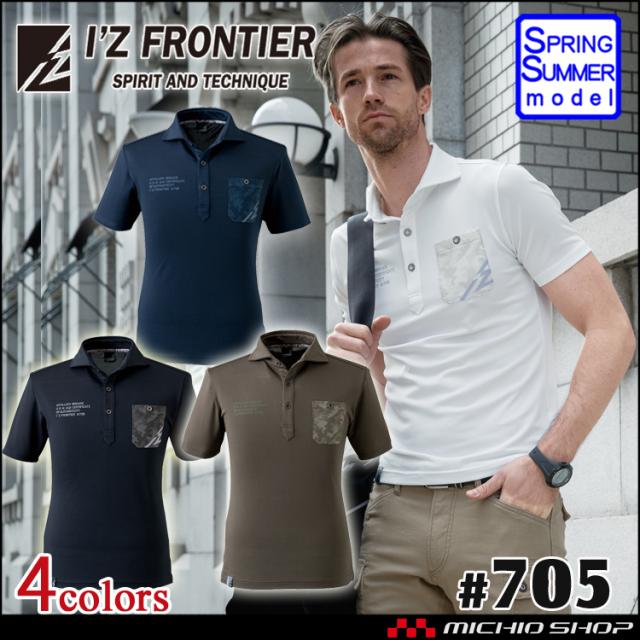 アイズフロンティア ストレッチドライ半袖ポロシャツ 705