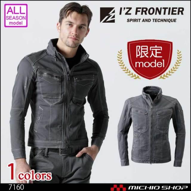 数量限定 アイズフロンティア ワークジャケット 7160 スティールグレー ストレッチ作業服